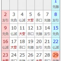 カレンダー(画像)